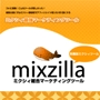 mixi自動巡回ツールの革命「Mixzilla」